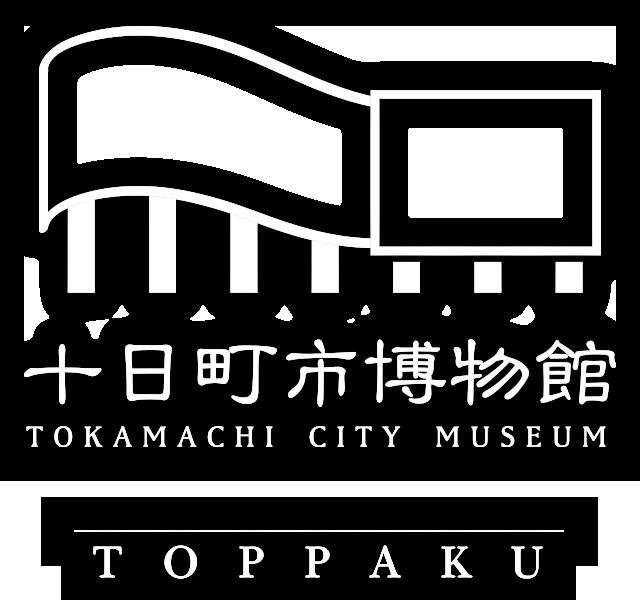 十日町市博物館|TOKAMACHI CITY MUSEUM
