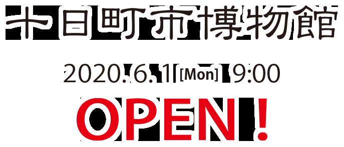 十日町市博物館 OPEN